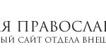 russian orthodox church website logo